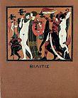 Chansons de Bilitis by Pierre Loüys